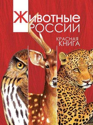 cover image of Животные России. Красная книга