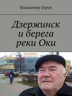 cover image of Дзержинск иберега рекиОки
