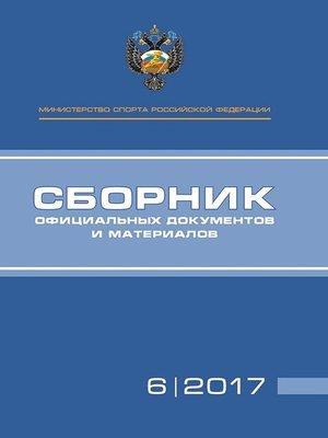 cover image of Министерство спорта Российской Федерации. Сборник официальных документов и материалов. №06/2017
