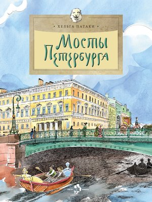 cover image of Мосты Петербурга