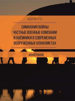 cover image of Симфония войны