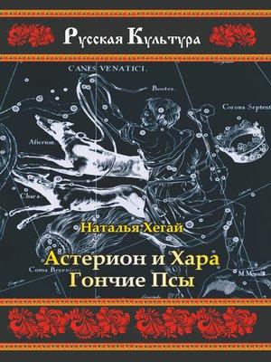 cover image of Астерион и Хара Гончие Псы