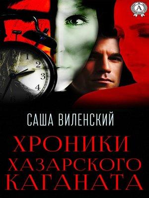 cover image of Хроники Хазарского каганата