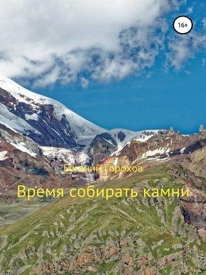 cover image of Время жизни