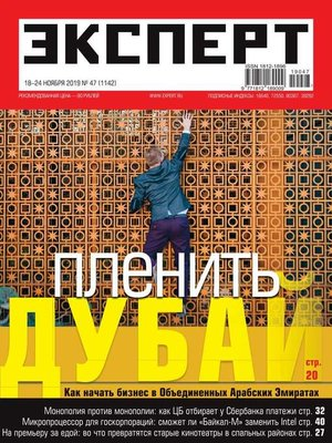 cover image of Эксперт 47-2019