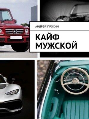 cover image of Кайф мужской