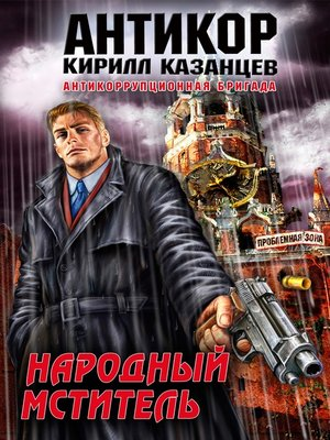 cover image of Народный мститель