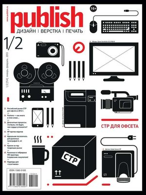 cover image of PUBLISH (Паблиш) 01-02_2013