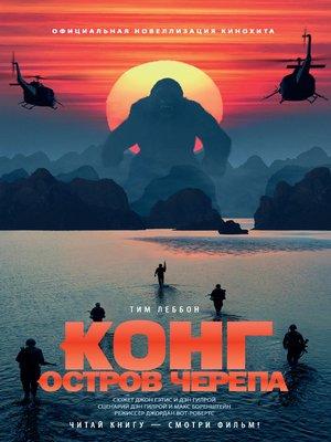 cover image of Конг