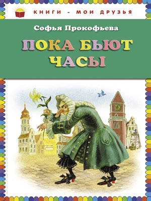 cover image of Пока бьют часы
