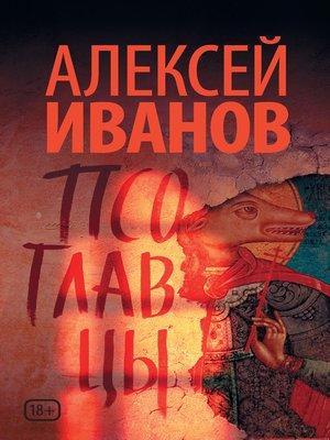 cover image of Псоглавцы