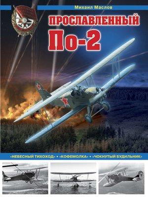 cover image of Прославленный По-2. «Небесный тихоход», «кофемолка», «чокнутый будильник»