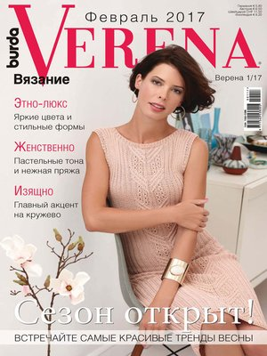 cover image of Verena №1/2017