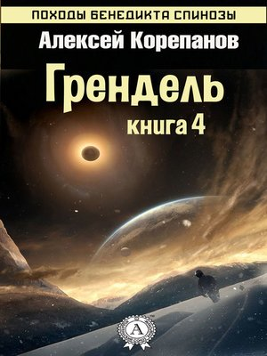 cover image of Грендель