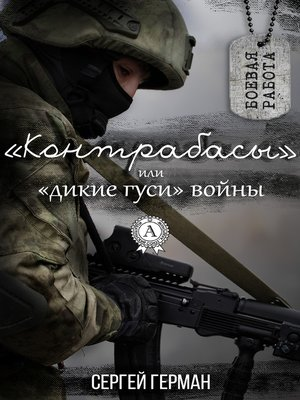 cover image of «Контрабасы» или «дикие гуси» войны