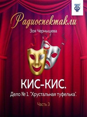 """cover image of КИС-КИС. Дело № 1. """"Хрустальная туфелька"""". Часть 3"""