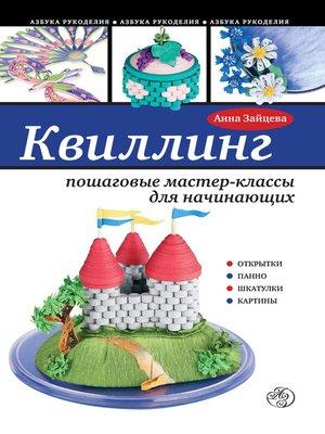 cover image of Квиллинг