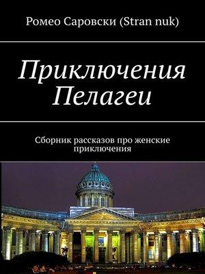cover image of Приключения Пелагеи. Сборник дамских рассказов