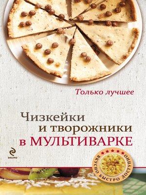 cover image of Чизкейки и творожники в мультиварке