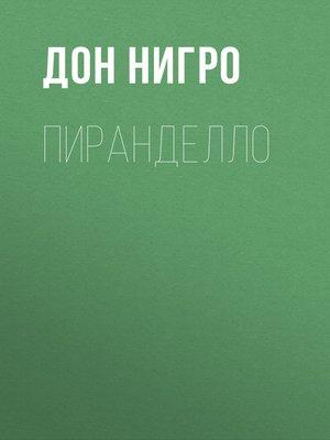 cover image of Пиранделло