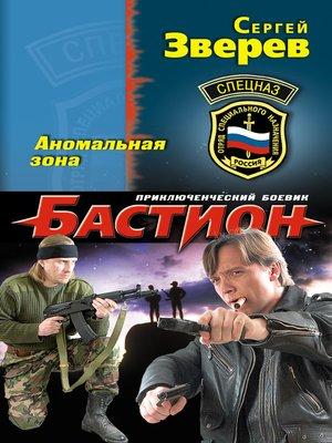 cover image of Аномальная зона