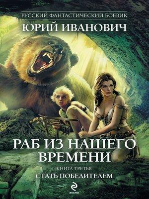 cover image of Стать победителем