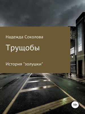 cover image of Трущобы
