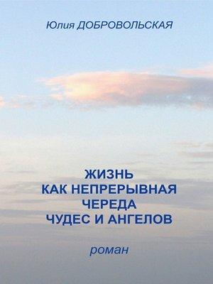 cover image of Жизнь как непрерывная череда чудес и ангелов