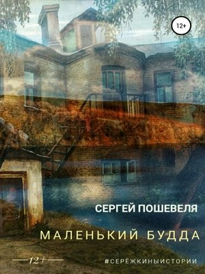 cover image of Маленький Будда