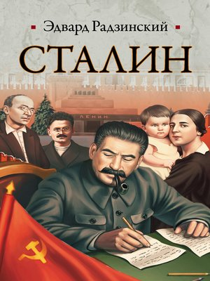 cover image of Сталин. Жизнь и смерть
