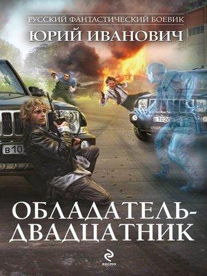 cover image of Обладатель-двадцатник