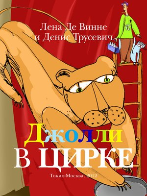 cover image of Джолли в цирке
