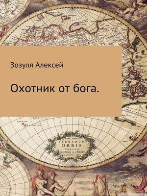 cover image of Охотник от бога