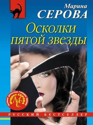 cover image of Осколки пятой звезды