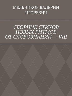 cover image of СБОРНИК СТИХОВ НОВЫХ РИТМОВ ОТСЛОВОЗНАНИЙ–VIII
