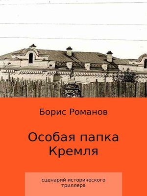 cover image of Особая папка Кремля