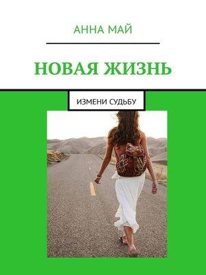 cover image of Новая жизнь. Измени судьбу