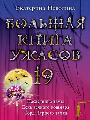 cover image of Большая книга ужасов – 19 (сборник)