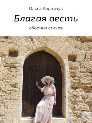 cover image of Благая весть. Сборник стихов