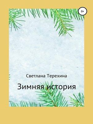 cover image of Зимняя история