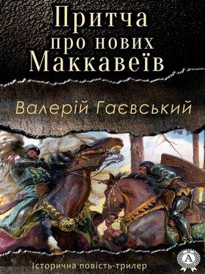 cover image of Притча про нових Маккавеїв