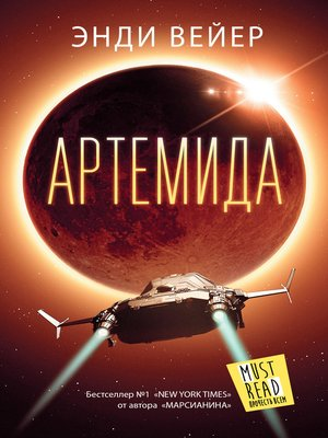 cover image of Артемида