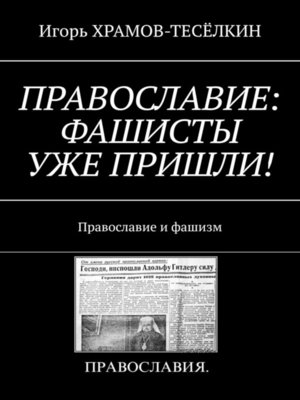 cover image of ПРАВОСЛАВИЕ