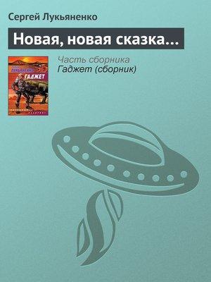 cover image of Новая, новая сказка...