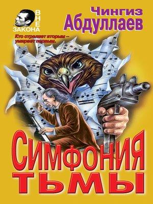 cover image of Симфония тьмы