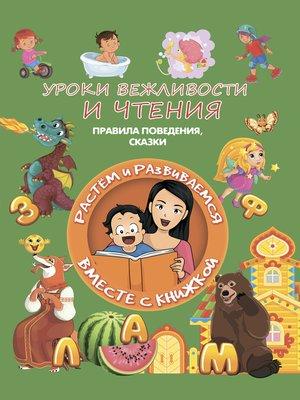 cover image of Уроки вежливости и чтения