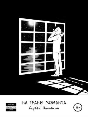 cover image of На грани момента