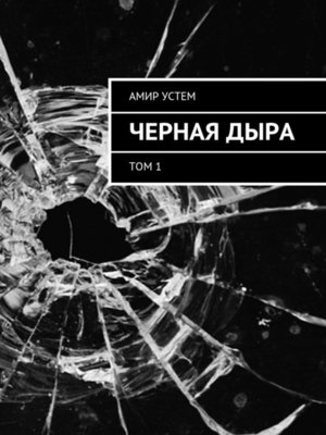 cover image of Черная дыра. Том 1