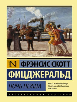 cover image of Ночь нежна