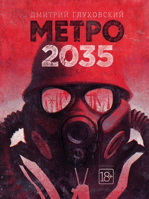 cover image of Метро 2035
